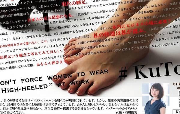 EL MUNDO: Las japonesas luchan por zapatos cómodos